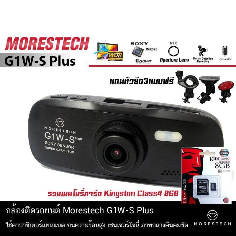 กล้องติดรถยนต์ Morestech G1w-S Plus ฟรี Memory Card 8 Gb.