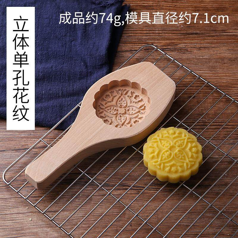 Wood Green Bean Cake Mode Cantonese Moon Cake Mould Pumpkin Pie Pastry Mould Cold Cover Moon Cake Mould 50 100g