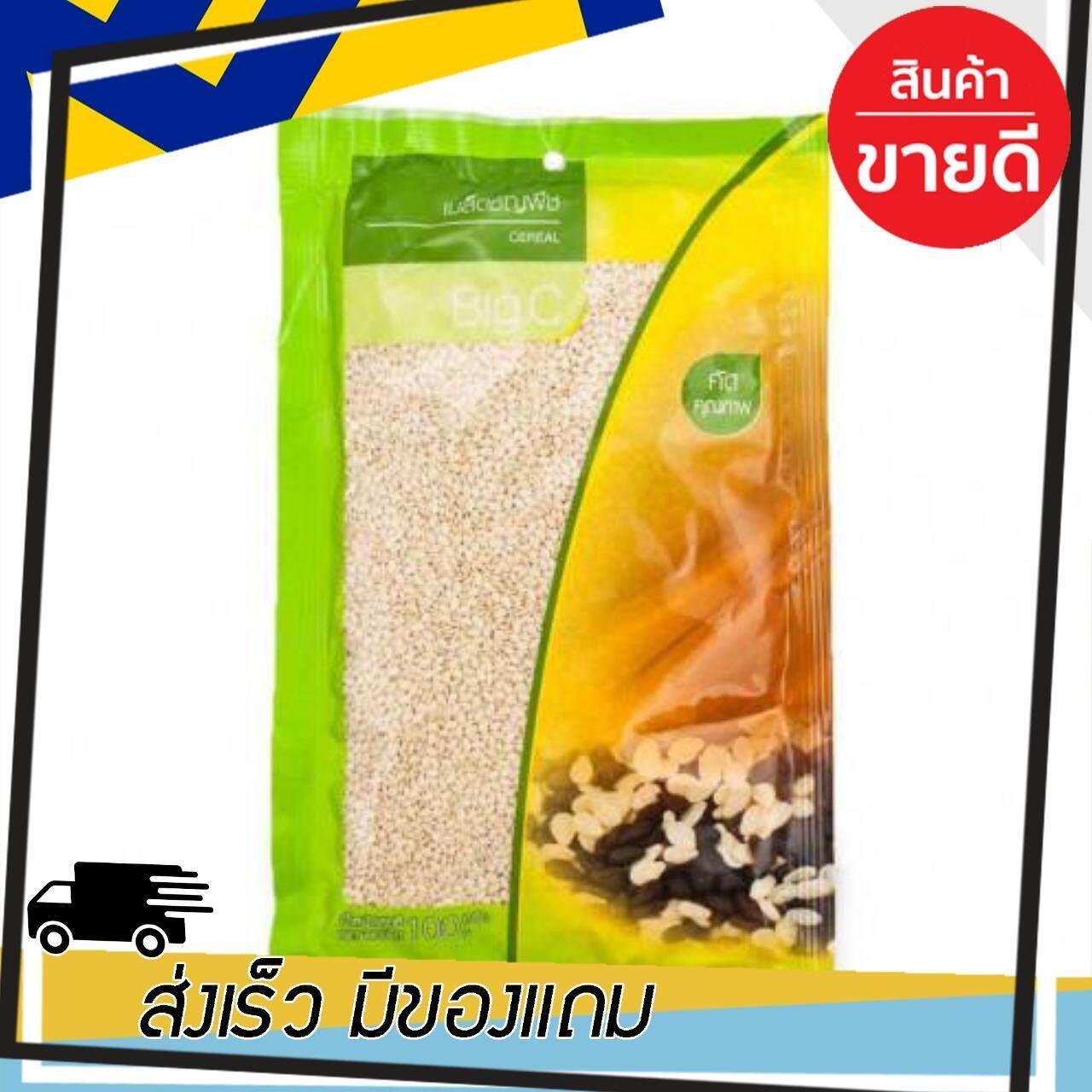 ((พร้อมส่ง)) ตราบิ๊กซี เมล็ดธัญพืช งาขาว ขนาด 100 กรัม ข้าว ธัญพืช สมุนไพร ยา เพิ่ม น้ำนม อาหาร เพิ่ม น้ำนม ภูมิแพ้ จมูก ข้าว เพิ่ม น้ำนม อาการ ภูมิแพ้ แฟ รน ไช ส์ ขาย ดี ทุเรียน อบ แห้ง สมุนไพร เพิ่ม น้ำนม โต๊ะ กิน ข้าว index ของแท้ 100% ราคาถูก