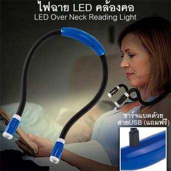 ไฟอ่านหนังสือ ไฟฉายแรงสูง ไฟฉายคาดหัว LED ไฟฉายคาดคอ ไฟคล้องคอ ไฟอเนกประสงค์ ไฟLED ไฟอ่านหนังสือพกพา โคมไฟดัดได้ Reading Light LED Light Hands Free Around Neck Book Light Reading Light Bed Reading Night Light Flexible Arm Bendable-