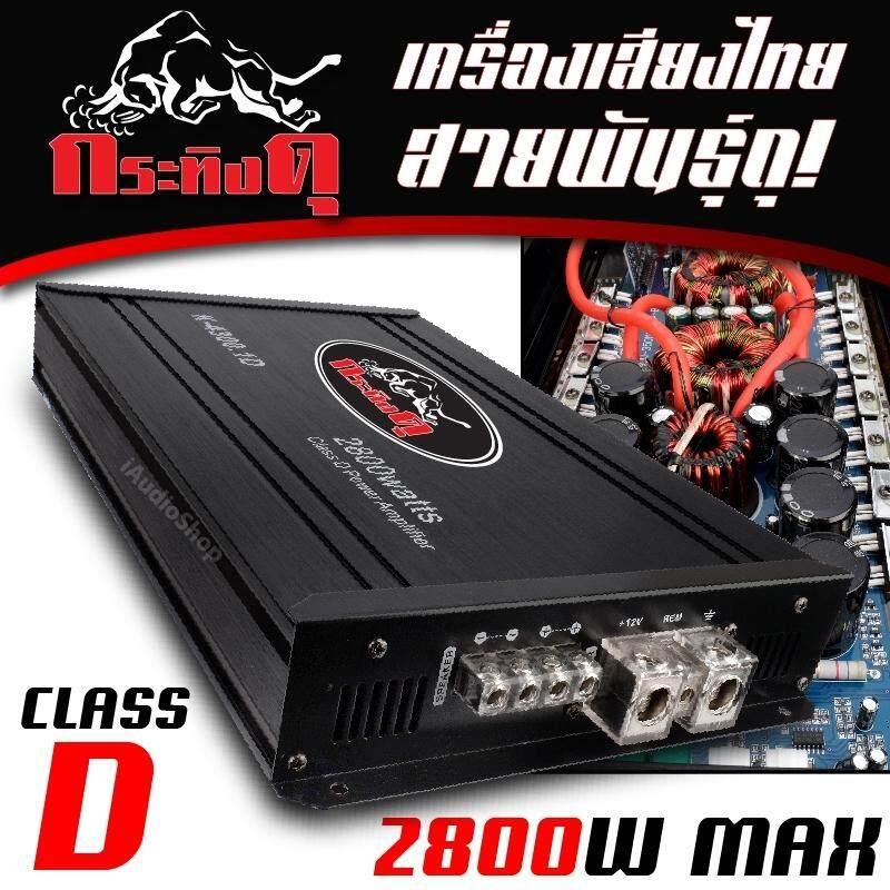 กระทิงดุ K-4300.1d เพาเวอร์แอมป์, เพาเวอร์, เพาเวอร์รถยนต์, เครื่องเสียงรถยนต์ Class D 2800วัตต์ By Iaudio Shop.