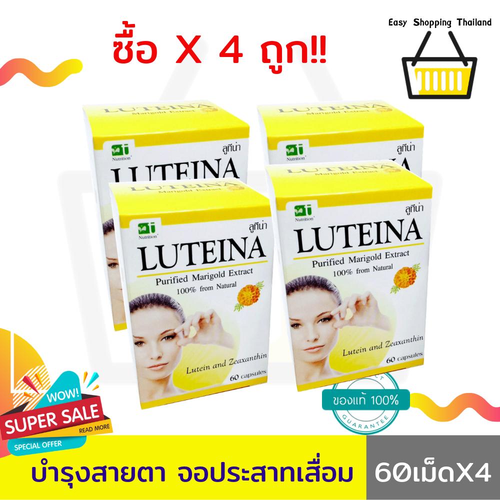 LUTEINA ลูทีนา แก้ปัญหาสายตาเร่งด่วน !! (60เม็ดX4 ) Lutein ลูทีนดูแลดวงตา ตาแห้ง อาหารเสริมดวงตา อาหารเสริมตา วิตามินบำรุงดวงตา eye vitamin สารสกัดจากดอกดาวเรืองบริสุทธิ์ 100%