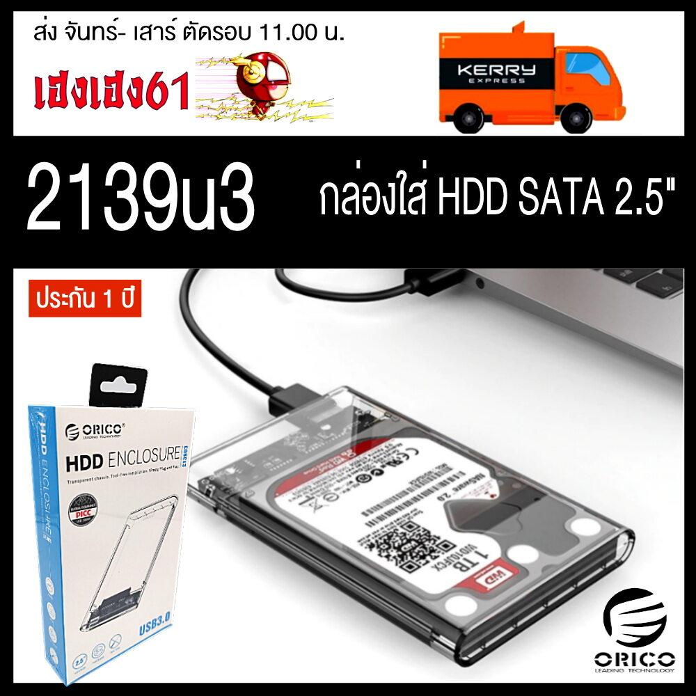 กล่องใส่ Hdd แบบใส Orico 2139u3  ใช้กับ Harddisk / Hdd Ssd 2.5 นิ้ว กล่องฮาร์ดดิส Sata To Usb 3.0 Transparent Usb3.0 Hard Drive Enclosure External Box กล่องใส่ฮาดดิส.