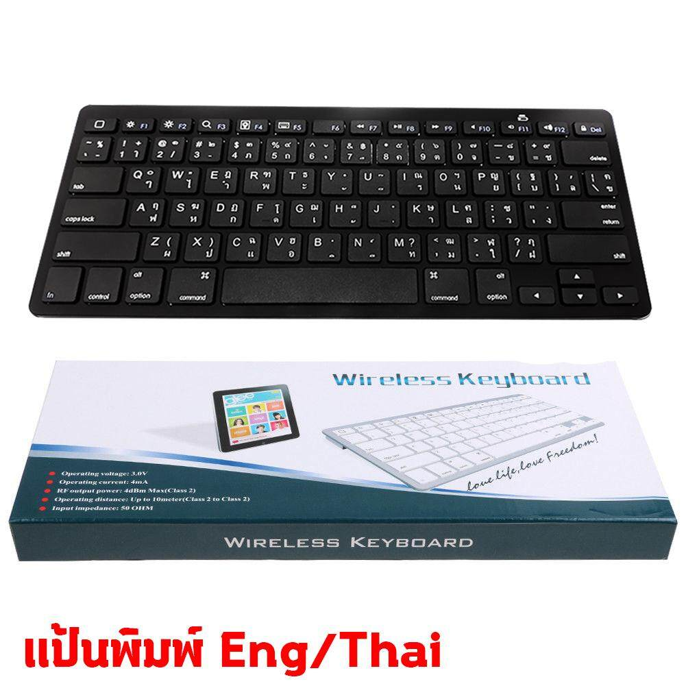 Wireless Bluetooth Keyboard Th-En ไม่ต้องใช้หัว Usb ชุด คีย์บอร์ด.
