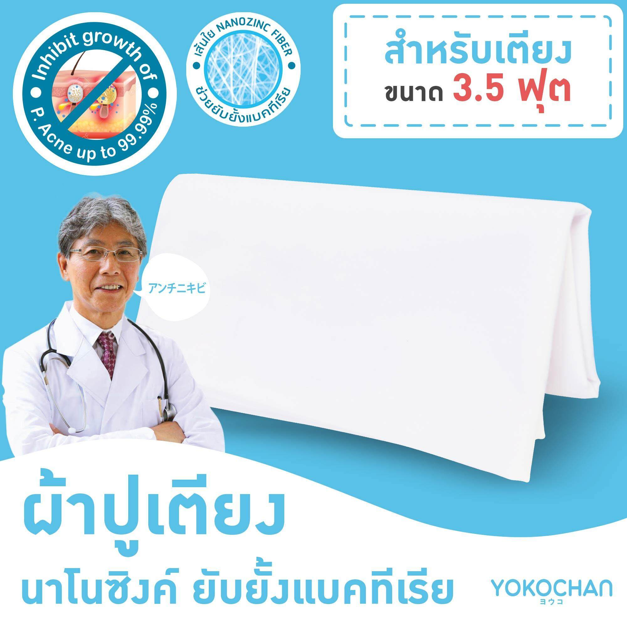 Yokochan ผ้าปูเตียงNanoZinc ยับยั้งแบคทีเรีย กันไรฝุ่น ตรา โยโกะจัง - สำหรับเตียง 3.5 ฟุต YOKOCHAN anti-bacterial anti-dustmite NanoZinc Bed sheet for 3.5 ft bed