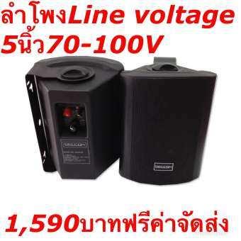 ลำโพงแขวน พร้อมLine Voltage 4/8/16/30W 70-100V  ลำโพงเสียงตามสายติดผนังพร้อมขาแขวน ลำโพงติดตามร้านอา-