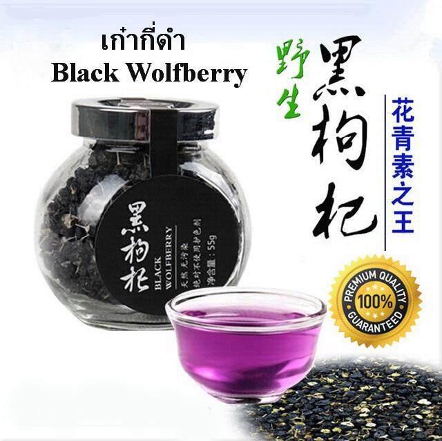 ผลิตภัณฑ์เสริมอาหาร เก๋ากี้ดำ Black Wolfberry เกรดพรีเมียม 1กล่องx4ขวด By Chang Sin.