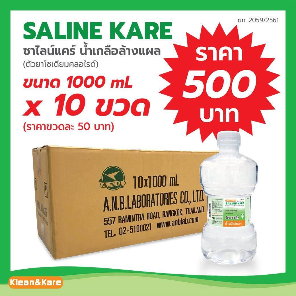 น้ำเกลือซาไลน์แคร์ดัมเบล ยกลัง!! ส่งฟรี By Klean&kare.