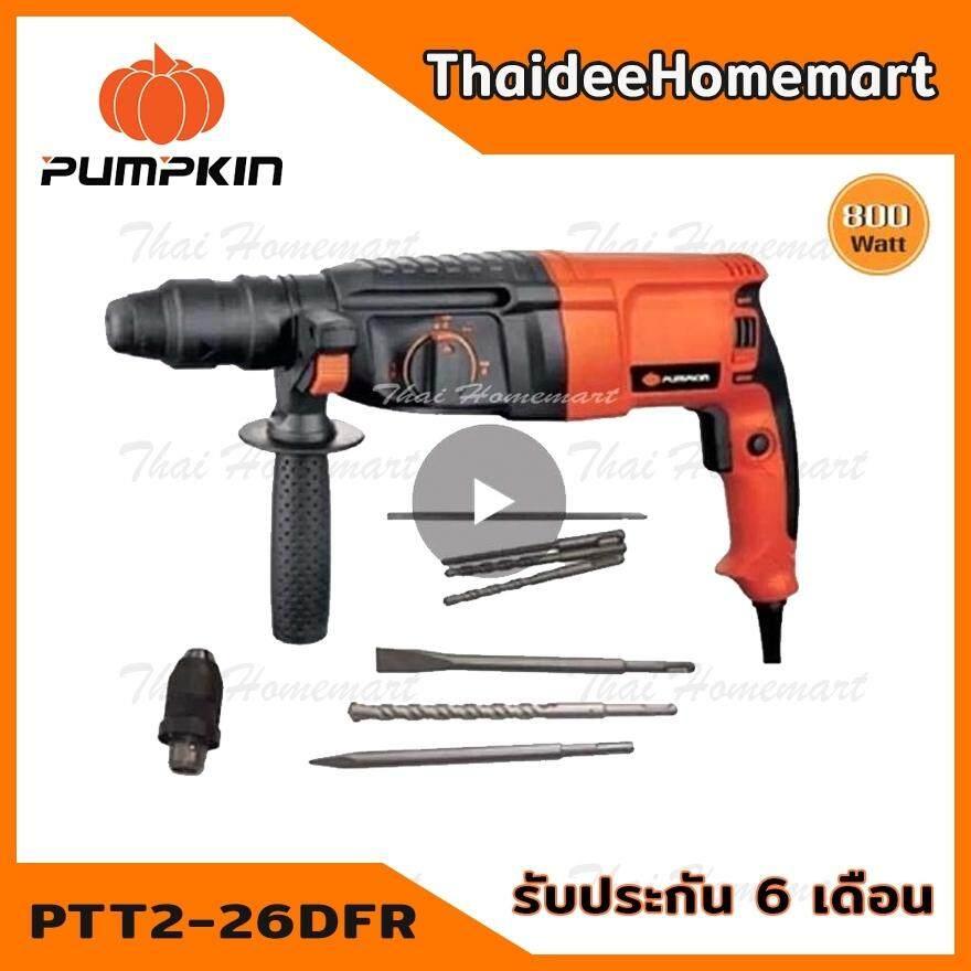 Pumpkin สว่านโรตารี่ 3 ระบบ 26 มม. รุ่น Ptt2-26dfr (800วัตต์) รับประกัน 6 เดือน ของแท้ พร้อมกล่องพลาสติก มีดอกแถม รุ่น 26dfr.