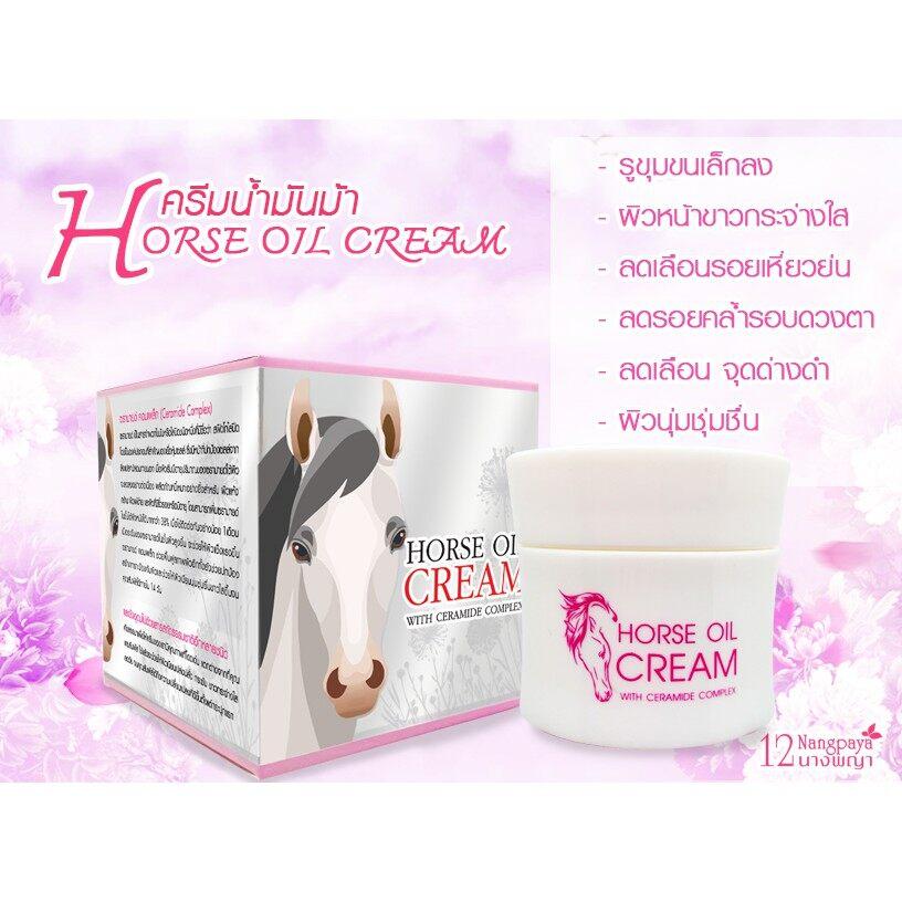 12 Nangpaya Horse Oil Cream 50g. ครีมน้ำมันม้า บำรุงผิวเนียนนุ่ม ขาวกระจ่างใส ลดริ้วรอย ใช้ได้แม้ผิวบอบบางแพ้ง่าย และผิวเป็นสิวง่าย