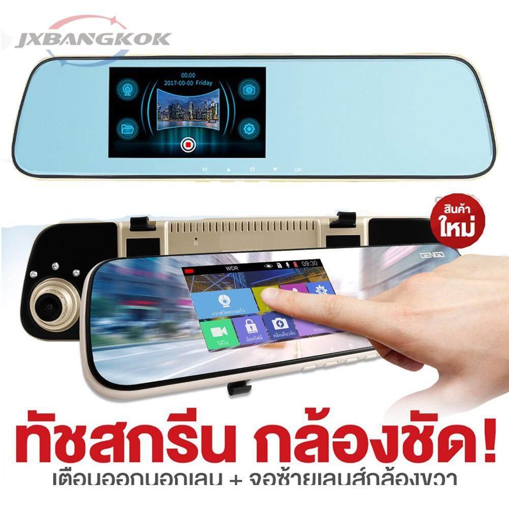 """Car DVR DASH จอทัชสกรีน กล้องติดรถยนต์ รองรับการใช้งานพวงมาลัยขวาในไทย 2019 3 In 1 จอสัมผัส 4.3""""รุ่น 908"""