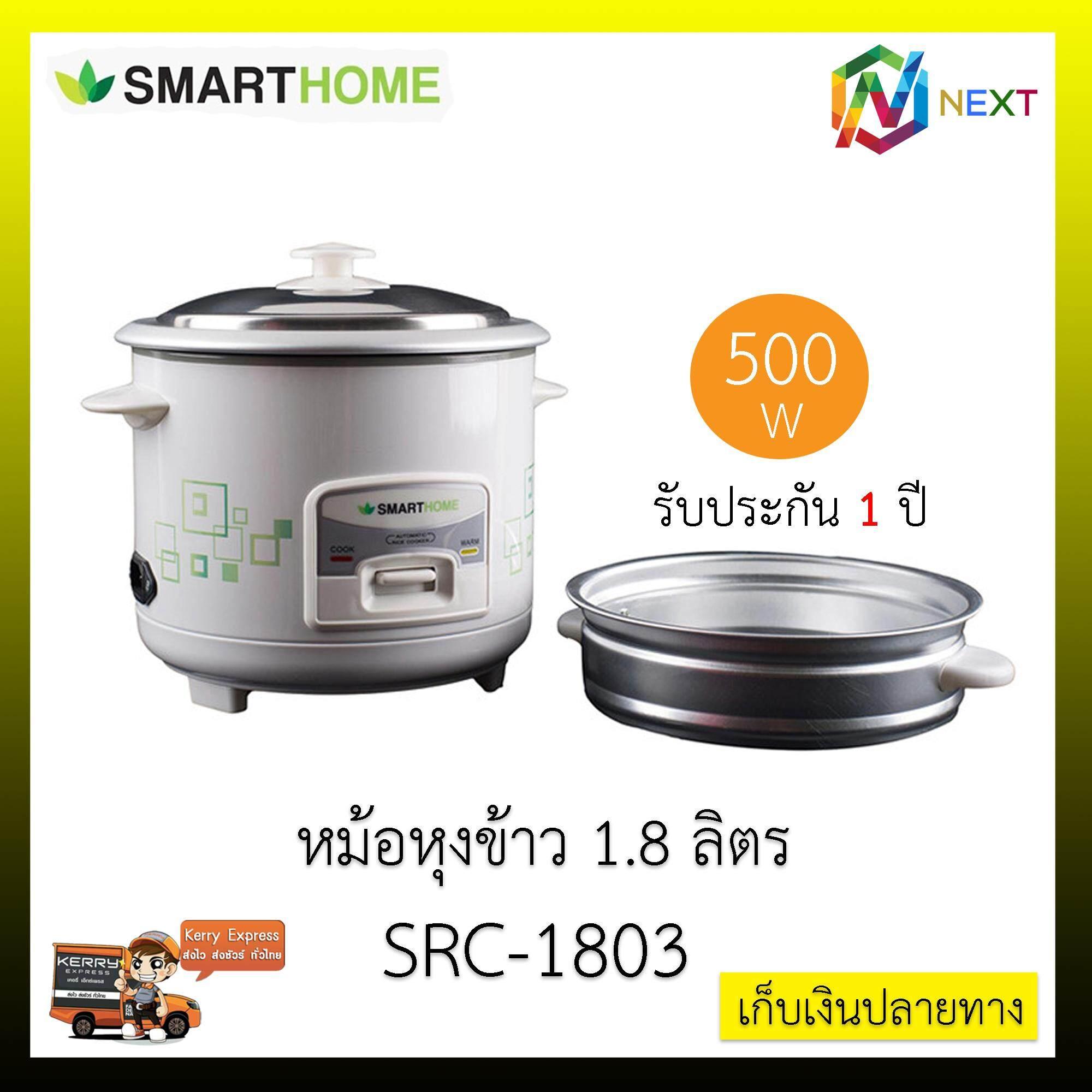 SMART HOME RICE COOKER หม้อหุงข้าว 1.8 ลิตร รุ่น SRC-1803