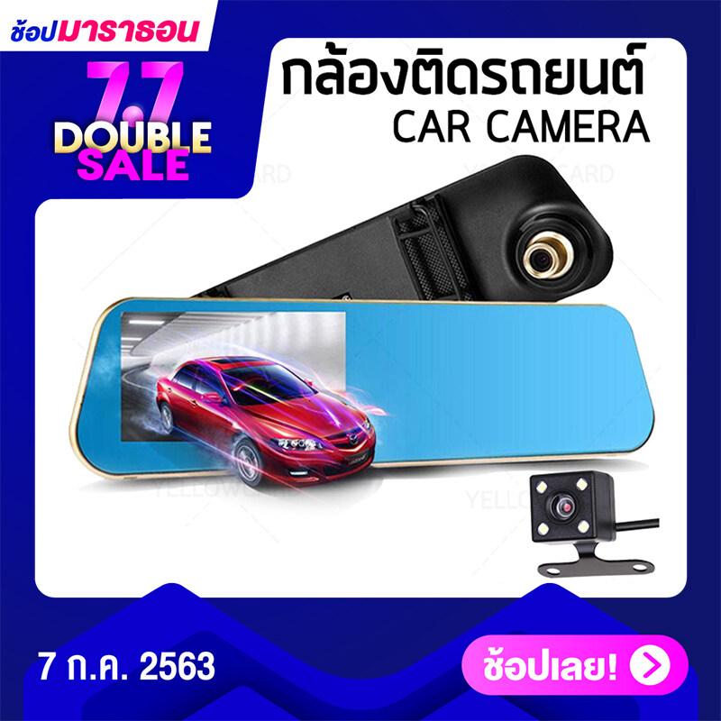 กล้องติดรถยนต์ Car Dvr Vehicle Blackbox Dvr Full Hd 1080p กล้องติดรถยน กล้องติดรถยนต์ กล้องหน้ารถ+กระจกมองหลังในตัว กล้องติดรถยนต์ 4.3หน้าจอ 170 องศา เลนส์มุมกว้างความละเอียดสูงพิเศษ ภาพชัดทั้งกลางคืนและกลางวัน กล้อง หน้า รถ.