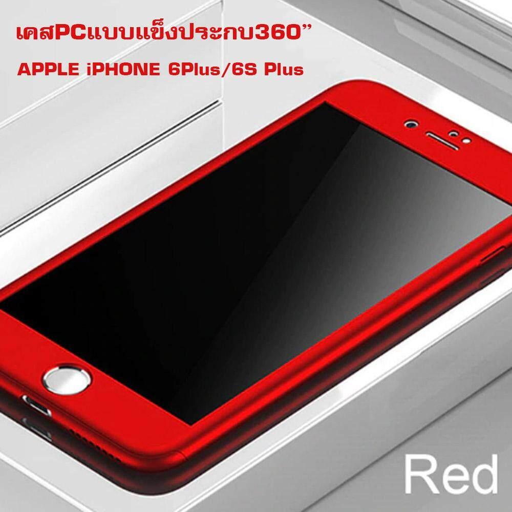 Act เคส  Apple Iphone 6 Plus / 6s Plus / ไอโฟน 6 พลัส ขนาดจอ 5.5 นิ้ว รุ่น 360 Series ชนิด เคสประกบ 360 องศา กันกระแทก  แบบ Pc  ฟรี ฟิล์มกระจก 1 อัน.