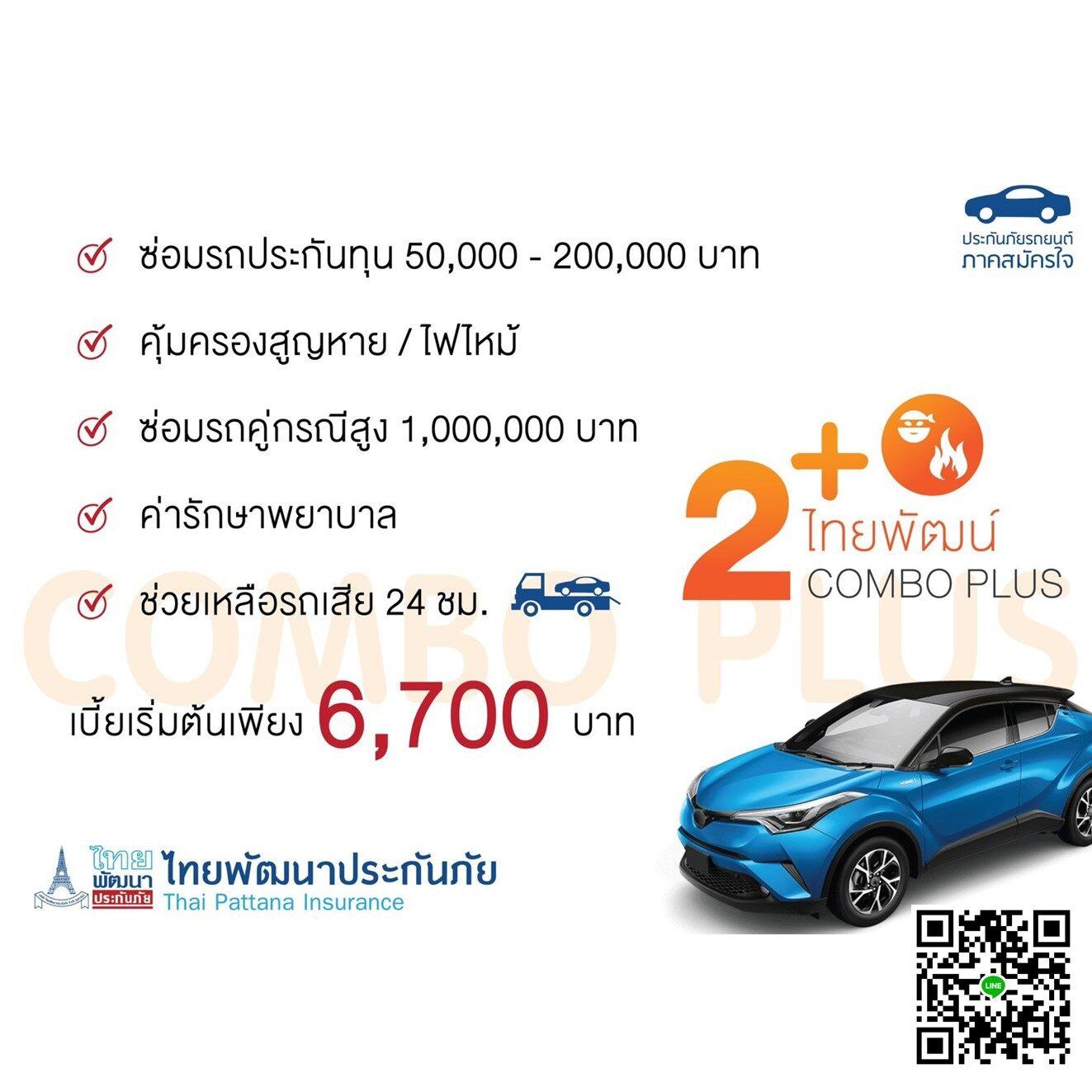 ประกันรถยนต์ 2+ ไทยพัฒน์ COMBO PLUS (เก๋ง,กระบะ) ซ่อมรถประกัน สูญหายไฟไหม้ 50,000.-รถชนรถ รถเสีย/รถยก ไม่มีค่าเสียหายส่วนแรก บริการช่วยเหลือฉุกเ
