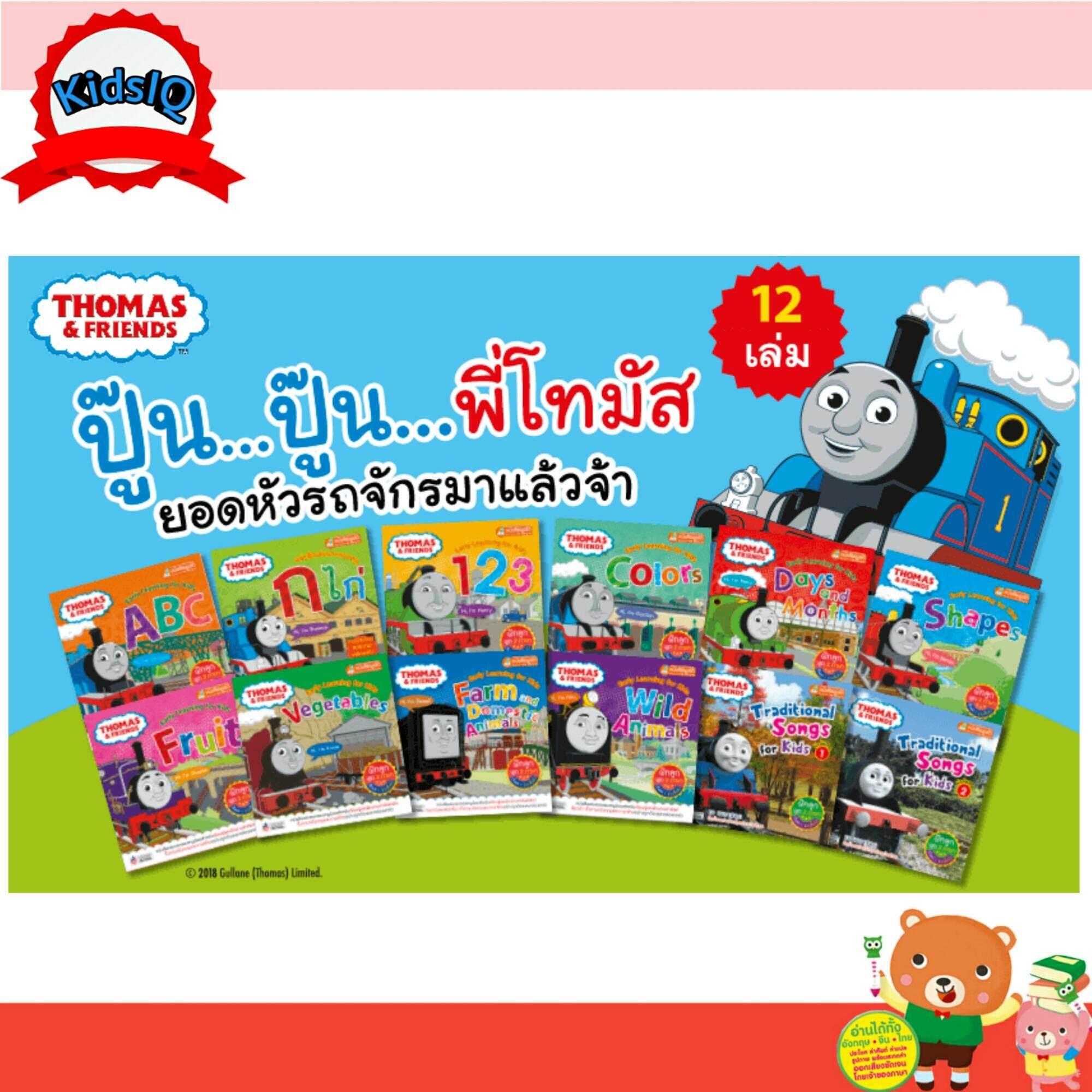Misbook หนังสือชุดโทมัสสอนหนูเก่งพยัญชนะไทย ตัวอักษรภาษาอังกฤษ ตัวเลขและจำนวนนับ By Kidsiq.
