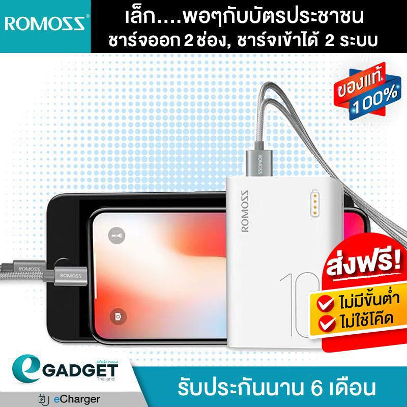 (เล็กพอๆกับบัตรประชาชน) ROMOSS 10000mah Power bank Sense4 Mini สีขาว Powerbank พาวเวอร์แบงค์ แบตสำรองมือถือ By Egadgetthailand