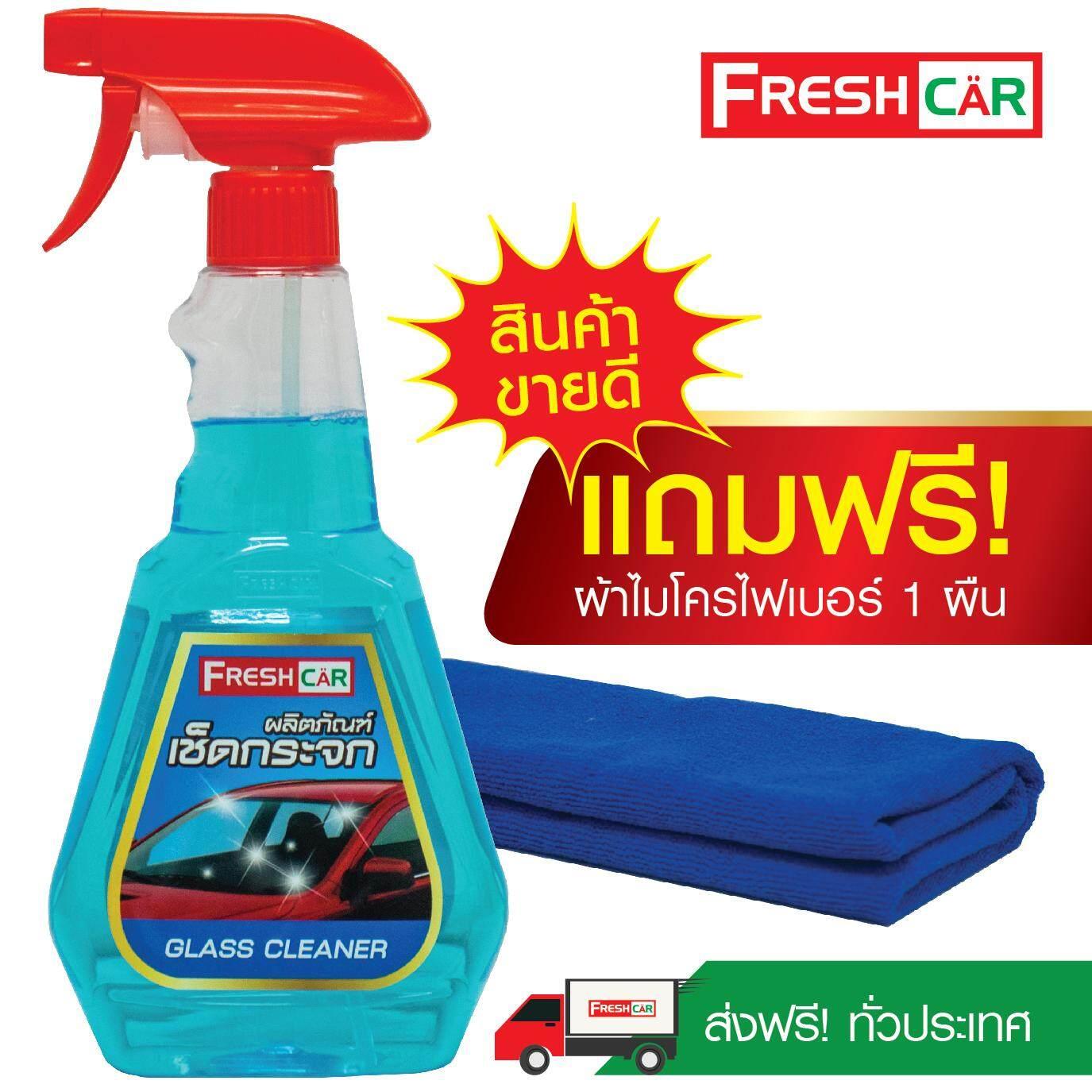 น้ำยาเช็ดกระจกรถ Glass Cleaner Fg003 สูตรพิเศษ ขนาด 500 มล. แถมฟรี! ผ้าไมโครไฟเบอร์ By Fresh Car Shop.