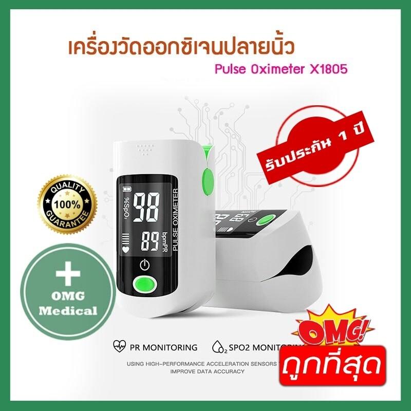 Oximeter Pluse X1805