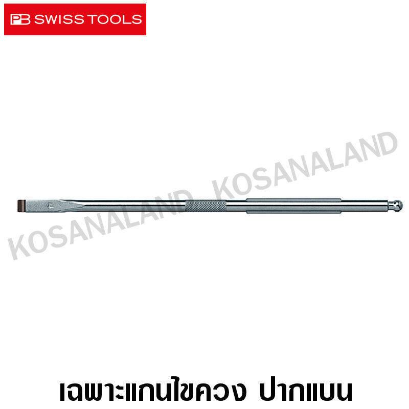 Pb Swiss Tools เฉพาะ แกนไขควงปากแบน เบอร์ 4 รุ่น Pb 215.c4 ( Interchangable Blade ) Pb 215c4 ( ไม่รวมค่าขนส่ง).