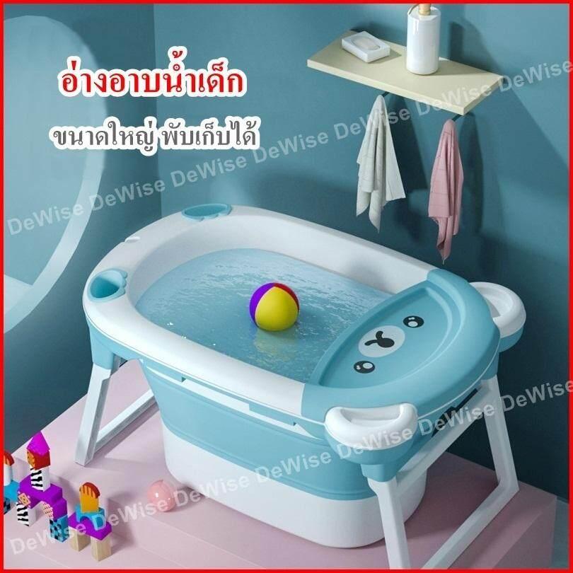 รีวิว อ่างอาบน้ำสำหรับเด็ก ใช้ได้ตั้งแต่อายุ 0 เดือนถึง 10 ปี ขนาดใหญ่ พับเก็บได้ แถมฟรี 1.เบาะรองอาบน้ำทารก 2.เก้าอี้นั่ง 3.ถาดวางของรูปหมี อ่างอาบน้ำเด็ก อ่างอาบน้ำ เด็กทารก เด็กแรกเกิด เด็กเล็ก เด็กโต Baby Bathtub