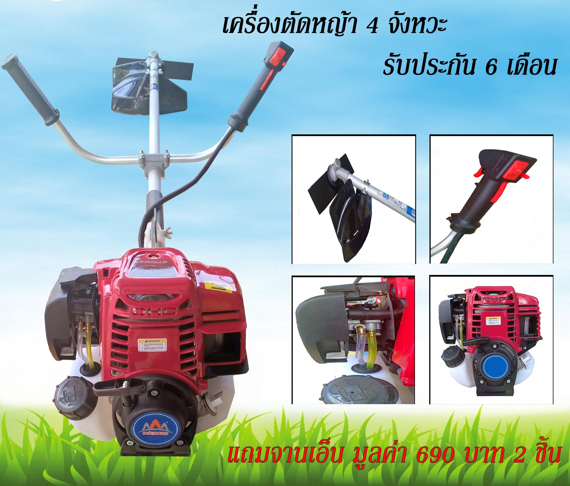 เครื่องตัดหญ้า เครื่องตัดหญ้าสะพายบ่า 4 จังหวะ เครื่องตัดหญ้าอเนกประสงค์ อุปกรณ์การเกษตร สตาร์ทติดง่าย น้ำหนักเบา แถมฟรีจานเอ็น 2 ชิ้นมูลค่า 690 บาท และส่งฟรีทั่วไทย.