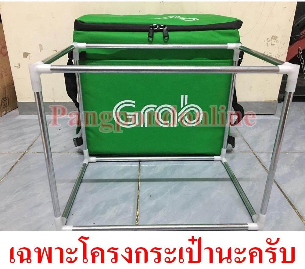 โครงกระเป๋า Grab Food รุ่นเล็ก 26 ลิตร (ใส่กับกระเป๋า Grab V1 V2 ขนาด 38x31x25 ซม.) หรือ รุ่นที่ขนาดเท่ากัน (ไม่รวมกระเป๋านะครับ).