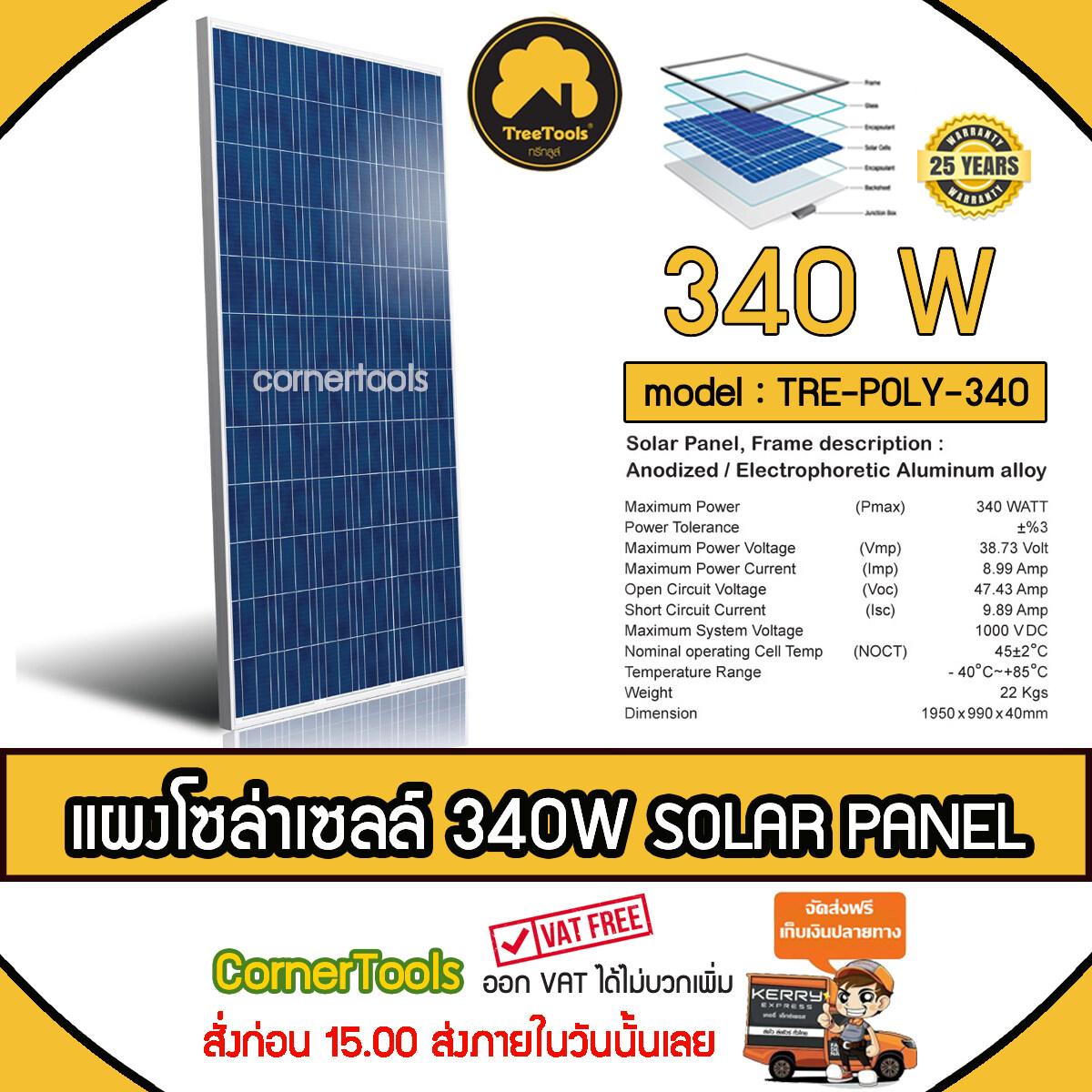 แผงโซล่าเซลล์ โซล่าเซลล์ 340w Treetools Poly แผงพลังงานแสงอาทิตย์ 340 วัตต์ Solar Panel Polycrytaline 340วัตต์ ***ส่งฟรีแฟลช สั่งก่อนบ่ายสามส่งภายในวัน***.
