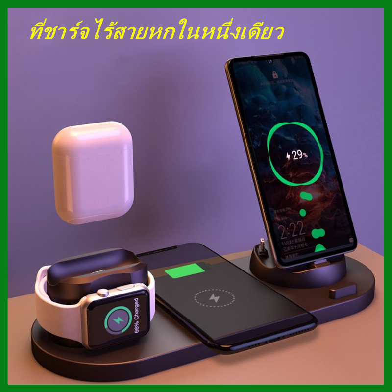 ที่ชาร์จไร้สาย นาฬิกา หูฟัง มัลติฟังก์ชั่น ที่ชาร์จไร้สายสำหรับที่ชาร์จไร้สายของโทรศัพท์มือถือ Iphone Huawei Xiaomi Sumsungใหม่หกในหนึ่งเดียว.
