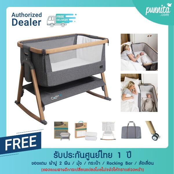 CoZee เตียงนอนเด็ก ต่อชิดเตียงแม่ได้ รุ่นใหม่ มีล้อ ของแท้100% + ประกันศูนย์ [Punnita Official Shop Authorized Dealer]