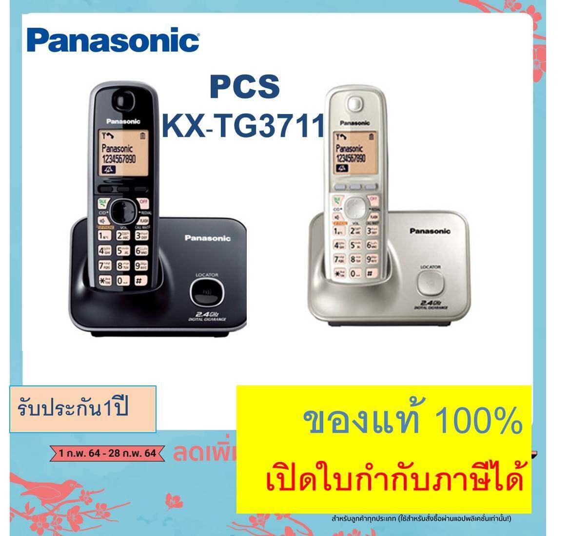 Panasonic เครื่องโทรศัพท์ไร้สาย 2.4ghz สีดำ/เงิน รุ่น Kx-Tg3711 Cordless Phone ราคาถูก โทรศัพท์บ้านแบบไร้สาย โทรศัพท์บ้าน ออฟฟิศ สำนักงาน ใช้ร่วมกับตู้.