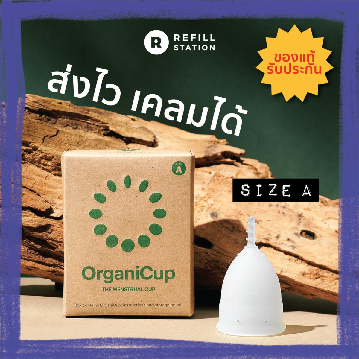 Refill Station - ถ้วยอนามัย Menstrual Cup OrganiCup สำหรับช่วงมีประจำเดือน Size A