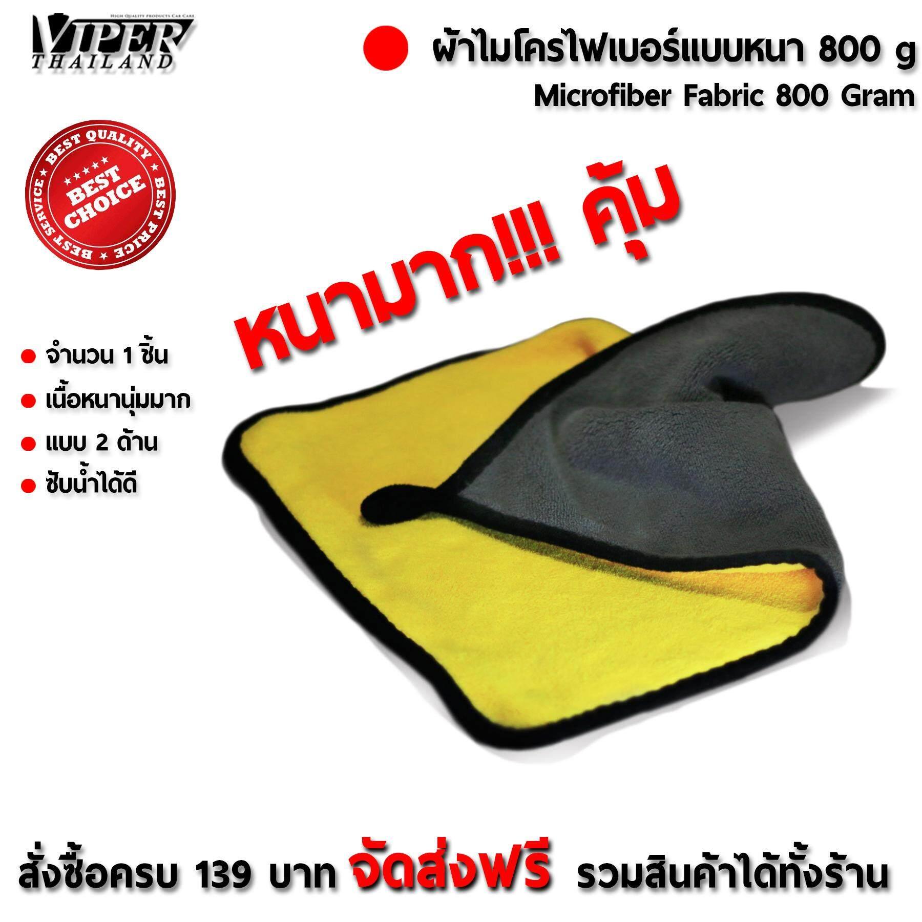 ผ้าไมโครไฟเบอร์ หนามาก 800 กรัม ขนาด40*30 Cm ผ้าเช็ดรถ ผ้าไมโครไฟเบอร์ Microfiber Cleaning Cloth ผ้าเช็ดทำความสะอาด ผ้าเอนกประสงค์ คละสี-เทา By Viper Thailand.