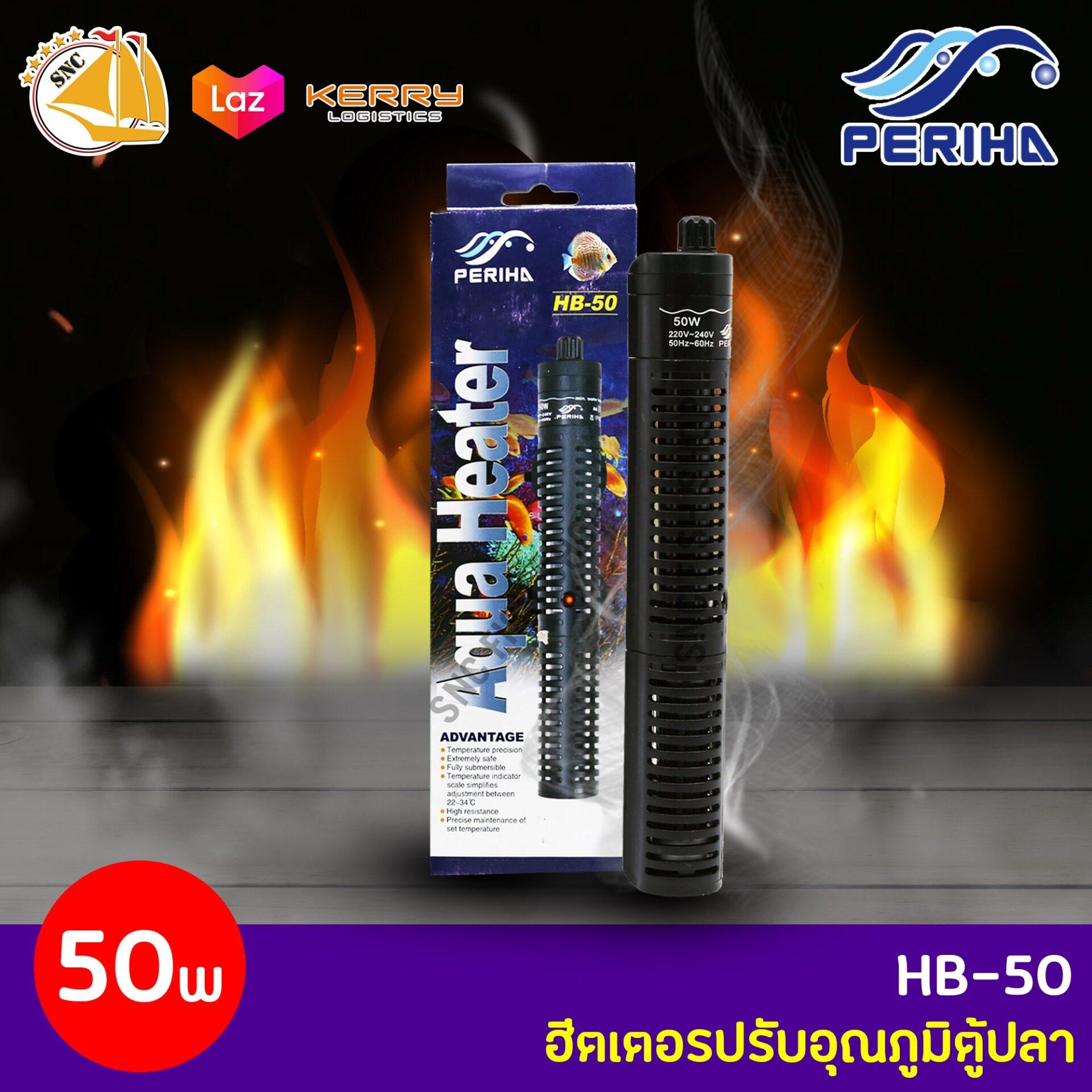 เครื่องควบคุมอุณหภูมิน้ำ Periha Aqua Heater Hb-50 ฮีตเตอร์ตู้ปลา.