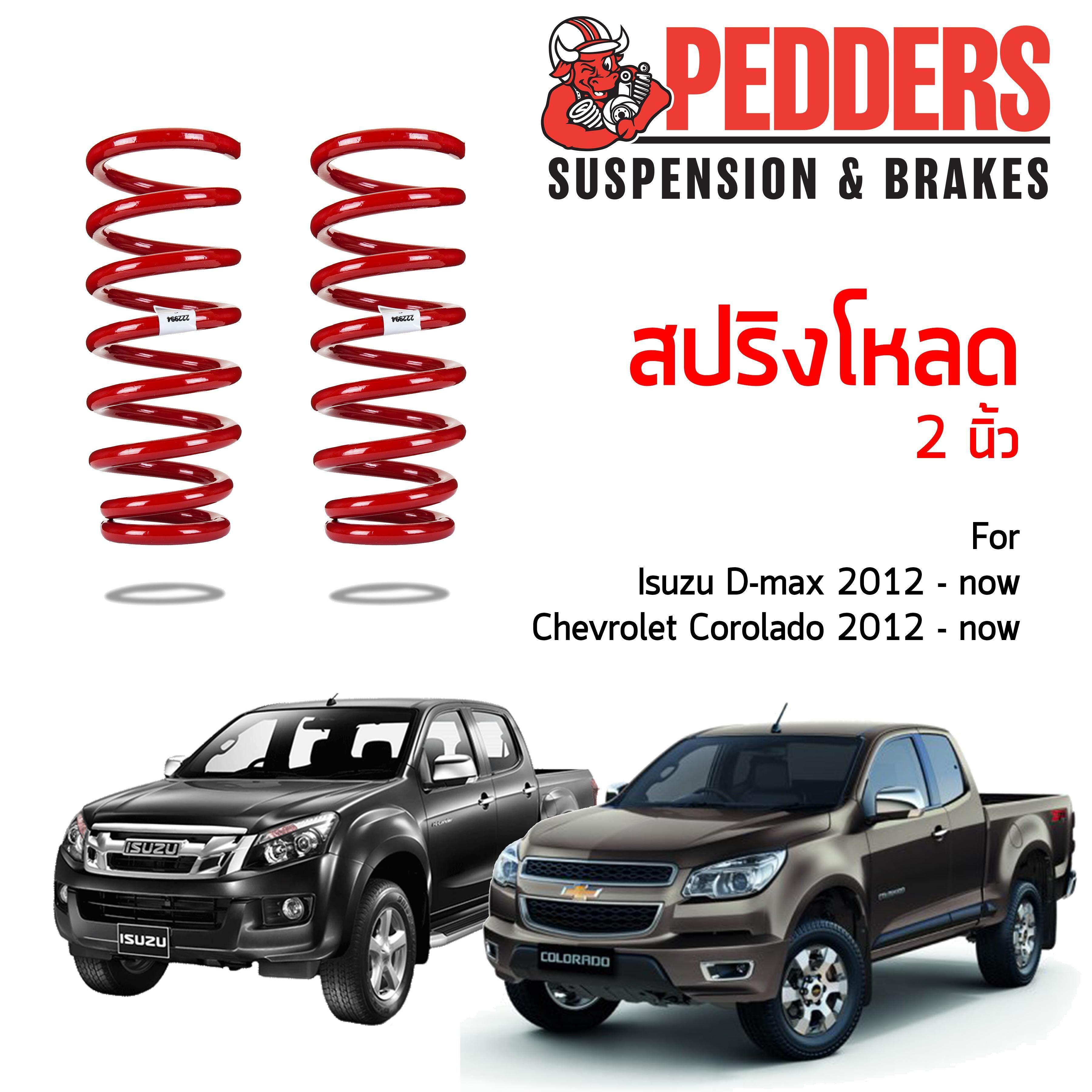 สปริงโหลด Pedders สำหรับ Isuzu D-Max 2012-Now / Chevrolet Corolado 2012-Now By Pedders Shop.