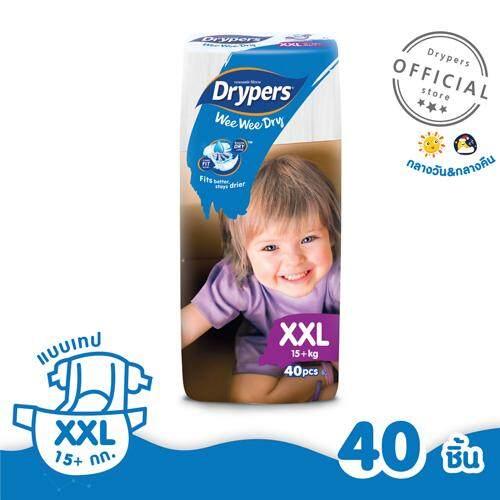 ราคา Drypers ผ้าอ้อมแบบเทป รุ่นวีวี่ดราย ไซส์ XXL 40 ชิ้น