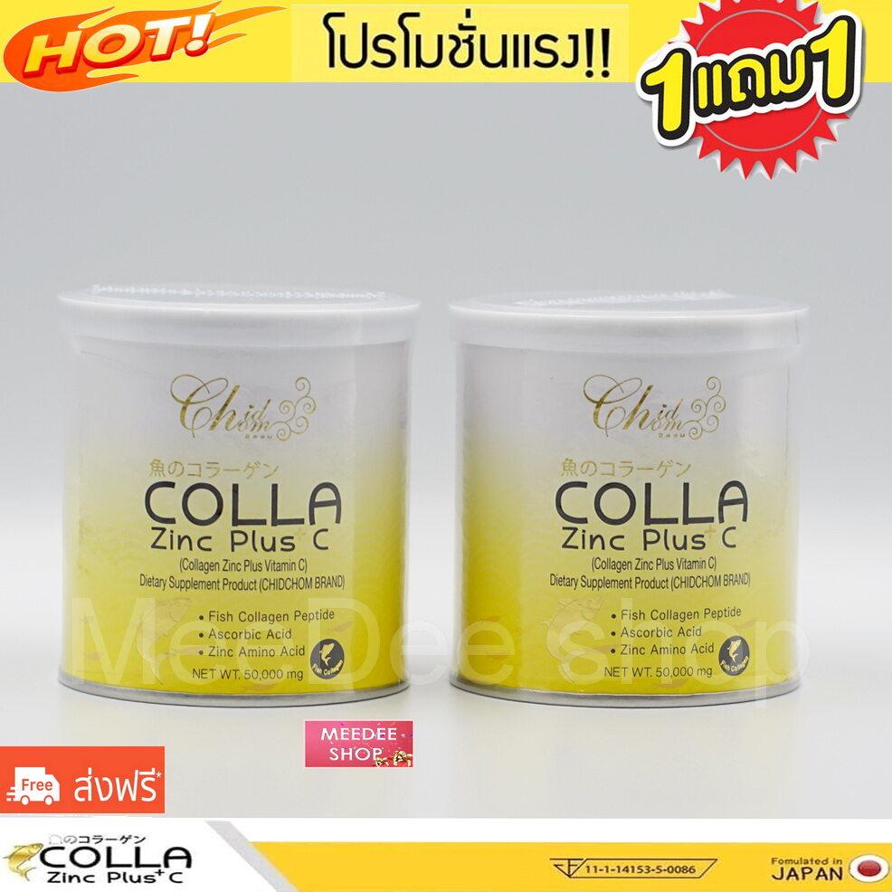 ซื้อ1แถม1( ส่งฟรี)  Colla Zinc Plus C อาหารเสริม คอลลาเจน พลัส วิตามินซี ( ขนาด 50 กรัม X 2 กระปุก) คอลลาเจนผิวขาว วิตามินซี ลดสิว บำรุงผิว บำรุงกระดูกและข้อ ลดริ้วรอย ลดฝ้า กระ จุดด่างดำ.