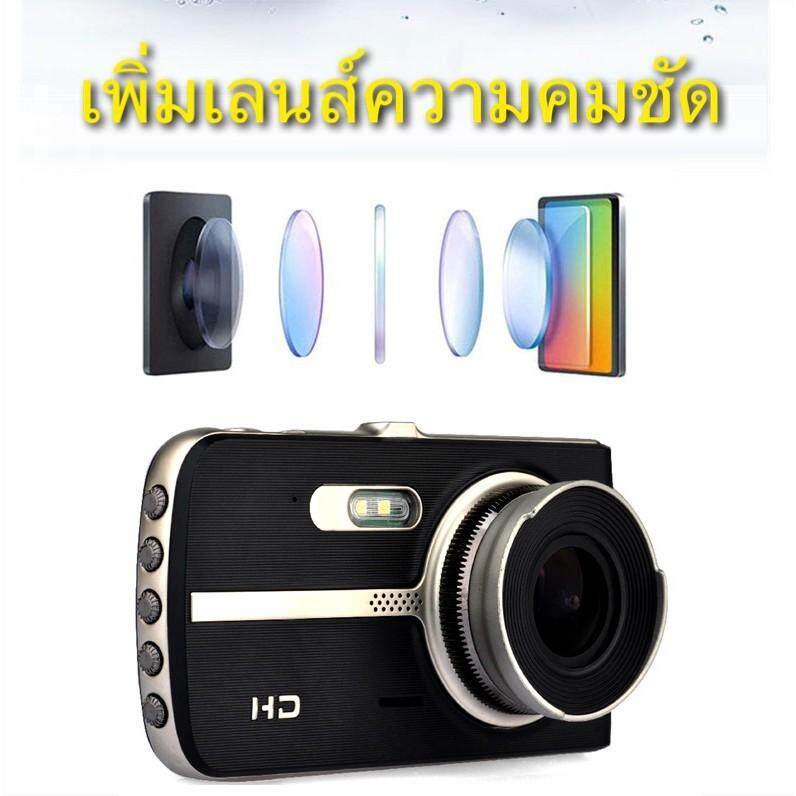 กล้องติดรถยนต์ ถูกที่สุด!!!กล้องติดรถยนต์2กล้องหน้าหลัง Car Camera Record Full Hd 1080p 4.0  เมนูภาษาไทย คุ้มที่สุด ถูกที่สุด!!!.