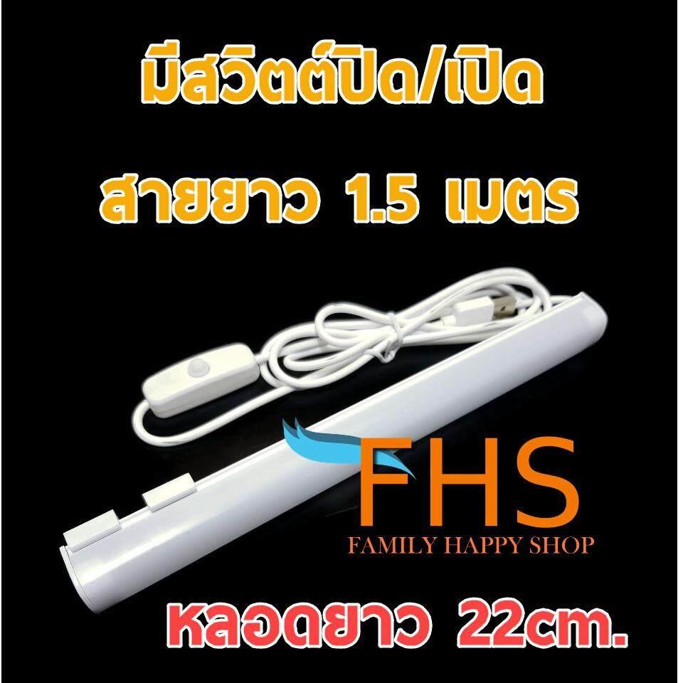 Fhs หลอดไฟ Led 3.5 วัตต์ Mobile Usb Tube {re2022} ขนาด 22 เซนติเมตร สายไฟยาว 1.5 เมตร มีแม่เหล็กด้านหลังติดง่าย By Special Price.