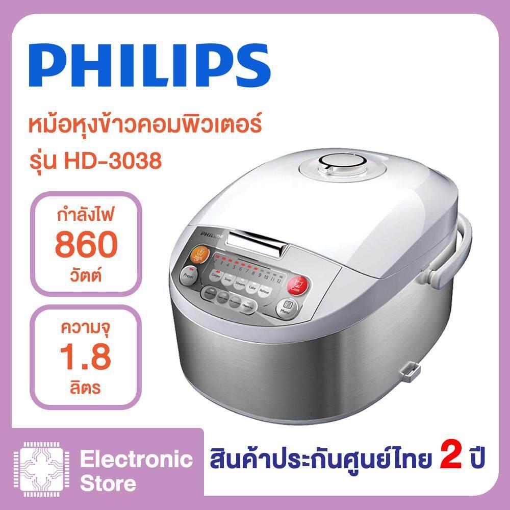 PHILIPS หม้อหุงข้าวดิจิตอล Fuzzy Logic - รุ่น HD3038 ขนาด 1.8 ลิตร
