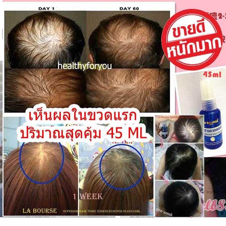 (เซรั่มLa Bourse Speedy Hair 1 ขวด) (เห็นผลชัวร์ ของแท้100%) La Bourse Speedy Hair ยาปลูกผม ปลูกผม เซรั่มปลูกผม เร่งผมยาว ผมบาง ส่วนผสมนำเข้าจากฝรั่งเศส45ml