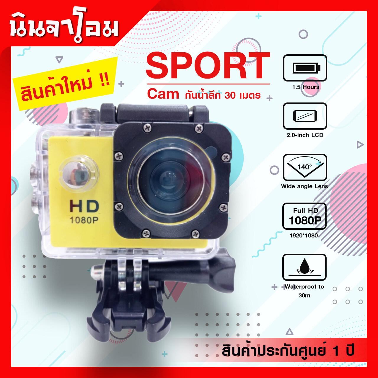 กล้องกันน้ำ Sport Camera Full Hd 1080p จอ 2.0นิ้ว W7.