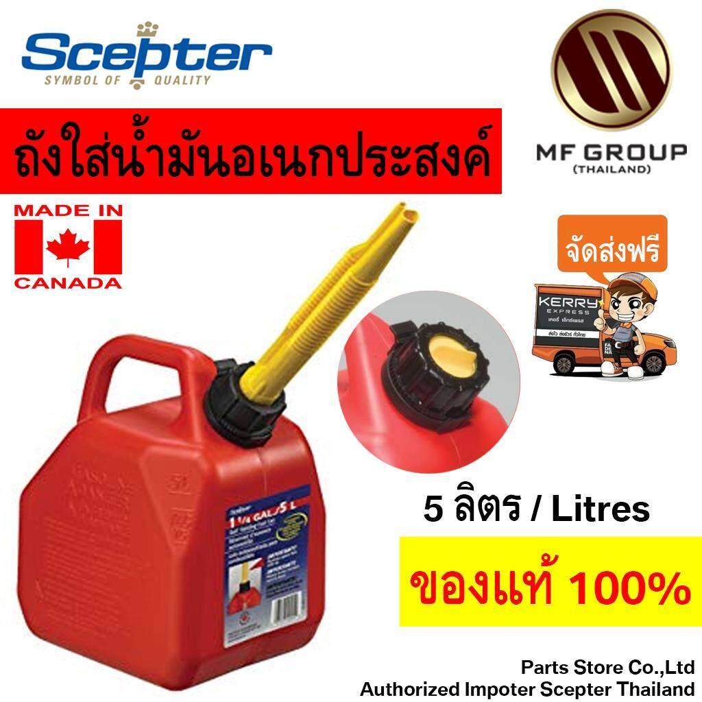 ถังน้ำมันอเนกประสงค์ Scepter ขนาด 5 ลิตร นำเข้าจากแคนาดาของแท้ 100%