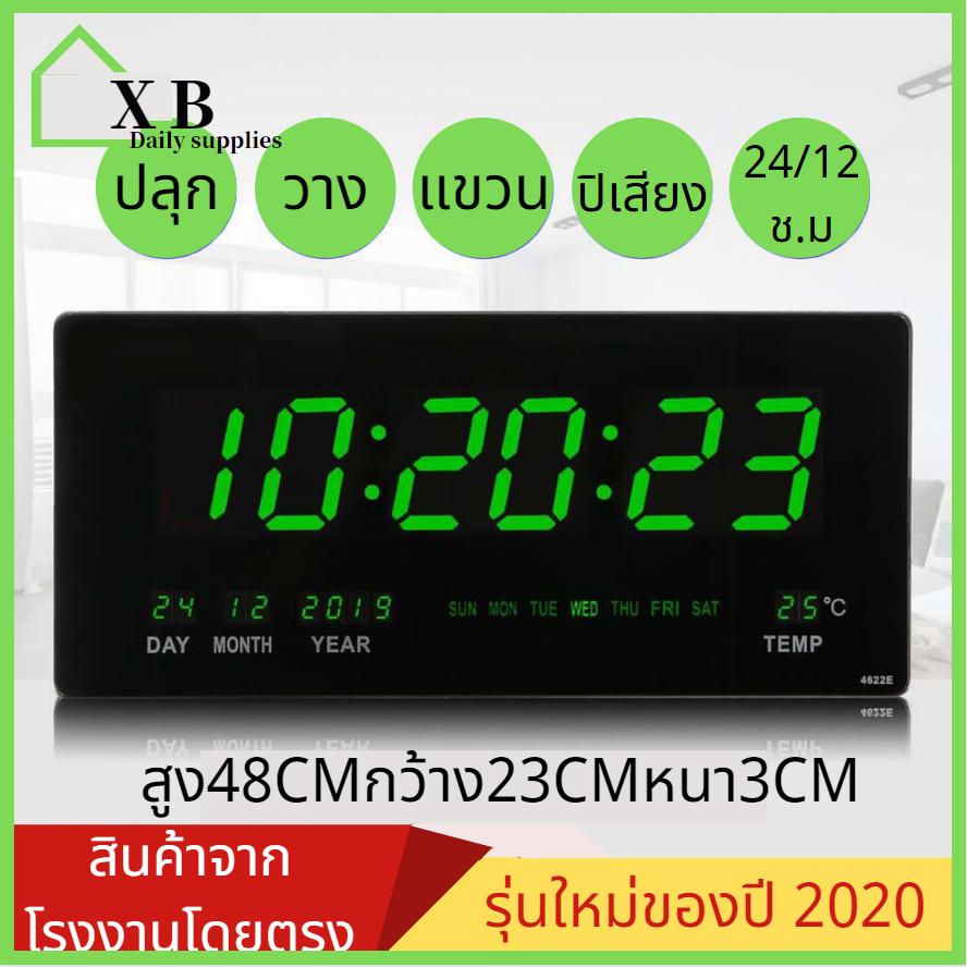นาฬิกาดิจิตอลLED DIGITAL CLOCK แขวนติดผนังขนาด 45 x22x3CM รุ่น 4622 ตัวเลขสีแดง สีเขียว สีฟ้า