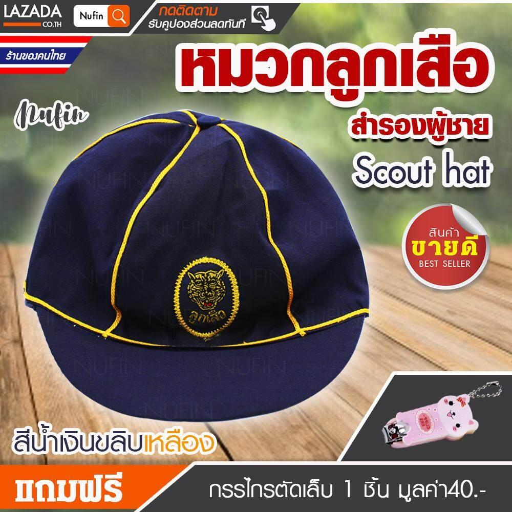 NUFIN หมวกลูกเสือสํารอง หมวกลูกเสือสำรองชาย สีกรม สีน้ำเงินขลิบเหลือง หมวก หมวกลูกเสือ แบบมียางยืด รุ่น:I026 แถมฟรี กรรไกรตัดเล็บ