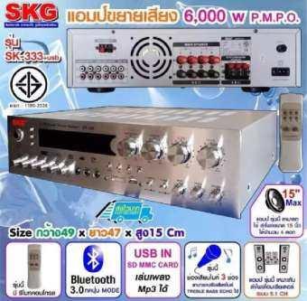 แอมป์ขยายเสียง power amplifier SKG เครื่องแอมป์ขยาย 5.1Ch 6000W P.M.P.O รุ่น SK-333 +USB (สีเงิน)
