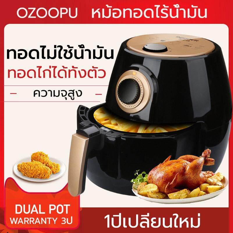 Kumall หม้อทอดไฟฟ้าไร้น้ำมันเพื่อสุขภาพ Ozoopu ขนาด 4 ลิตร ใหญ่มาก 3 Years Warranty By Kumall.