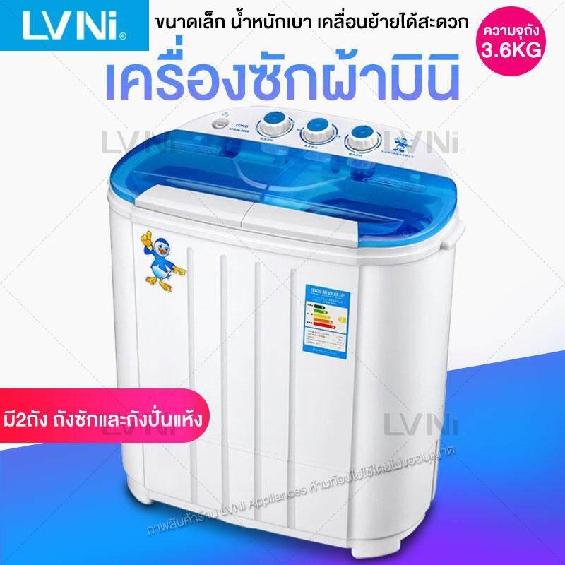 LVNI เครื่องซักผ้ามินิฝาบน 2 ถัง เครื่องซักผ้า ขนาดความจุ 3.6 Kg ฟังก์ชั่น 2 In 1 ซักและปั่นแห้งในตัวเดียวกัน ประหยัดน้ำและพลังงาน Duckling Mini Washing Machine HM135