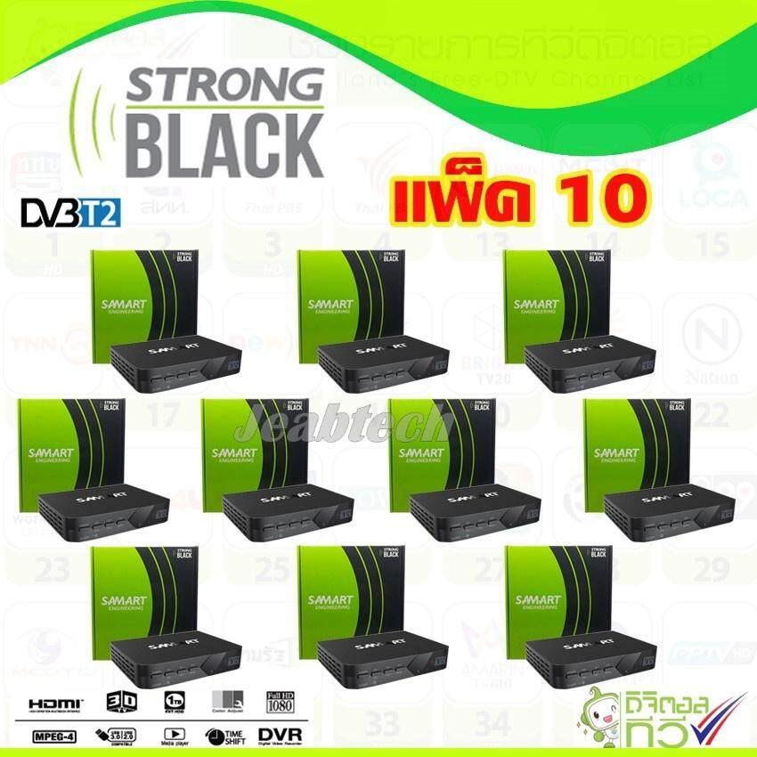 กล่องทีวีดิจิตอล Samart Strong Black แพ็ค10.