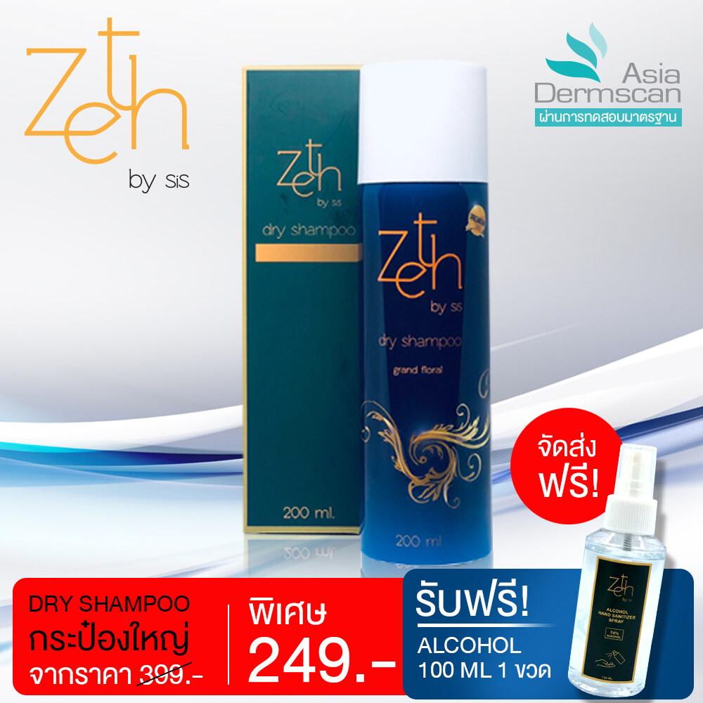Zeth Dry Shampoo (เซธ ดรายแชมพู) ขนาด 200 Ml กลิ่น Grand Foral หอมสดชื่น สูตรช่วยป้องกันการหลุดร่วงและบำรุงเส้นผมด้วยไบโอติน.